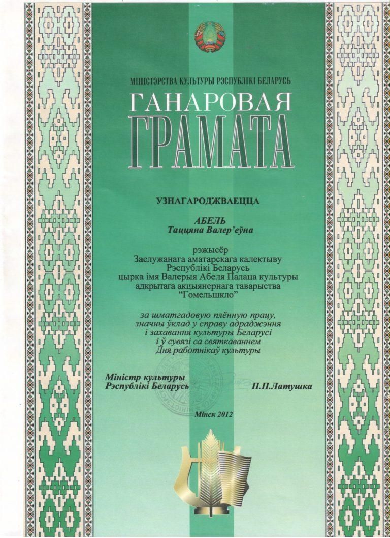 2012г. Почетная грамота Министерства культуры