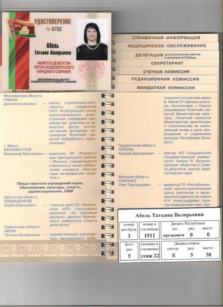 2016г. делегат пятого Всебелорусского собрания1